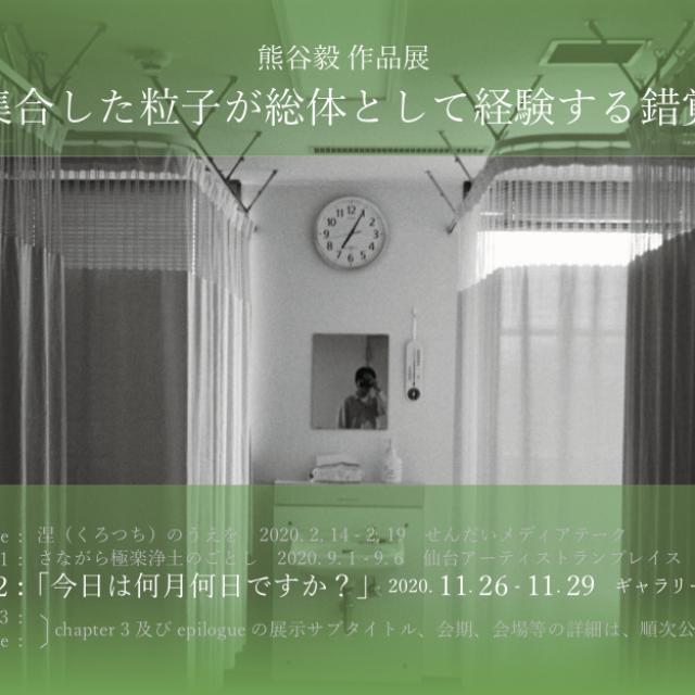 熊谷毅作品展 集合した粒子が総体として経験する錯覚