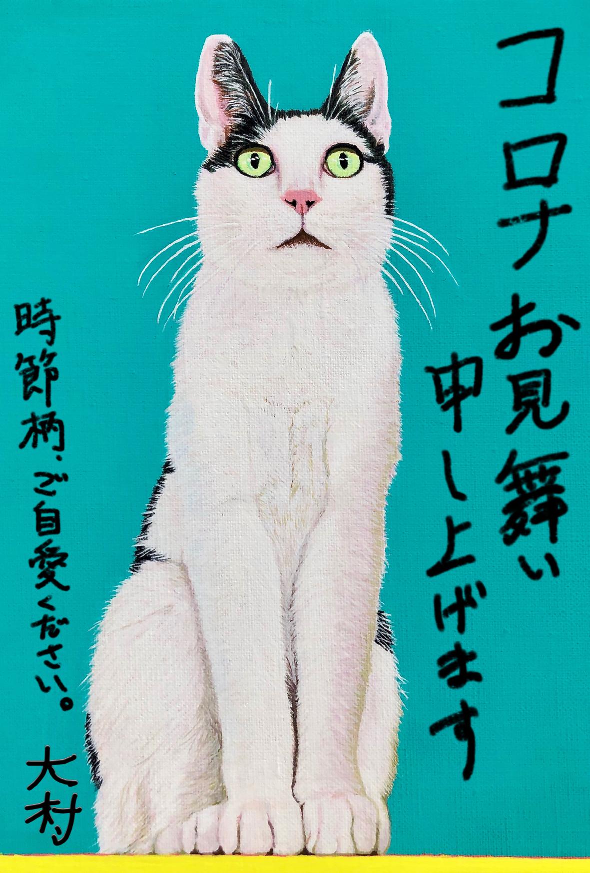 masafumi omura - 「コロナお見舞い申し上げる猫」大村理文