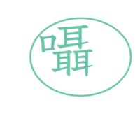 ささき声ロゴ4