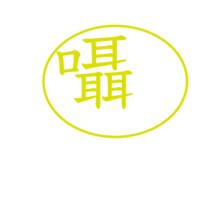ささき声ロゴ2