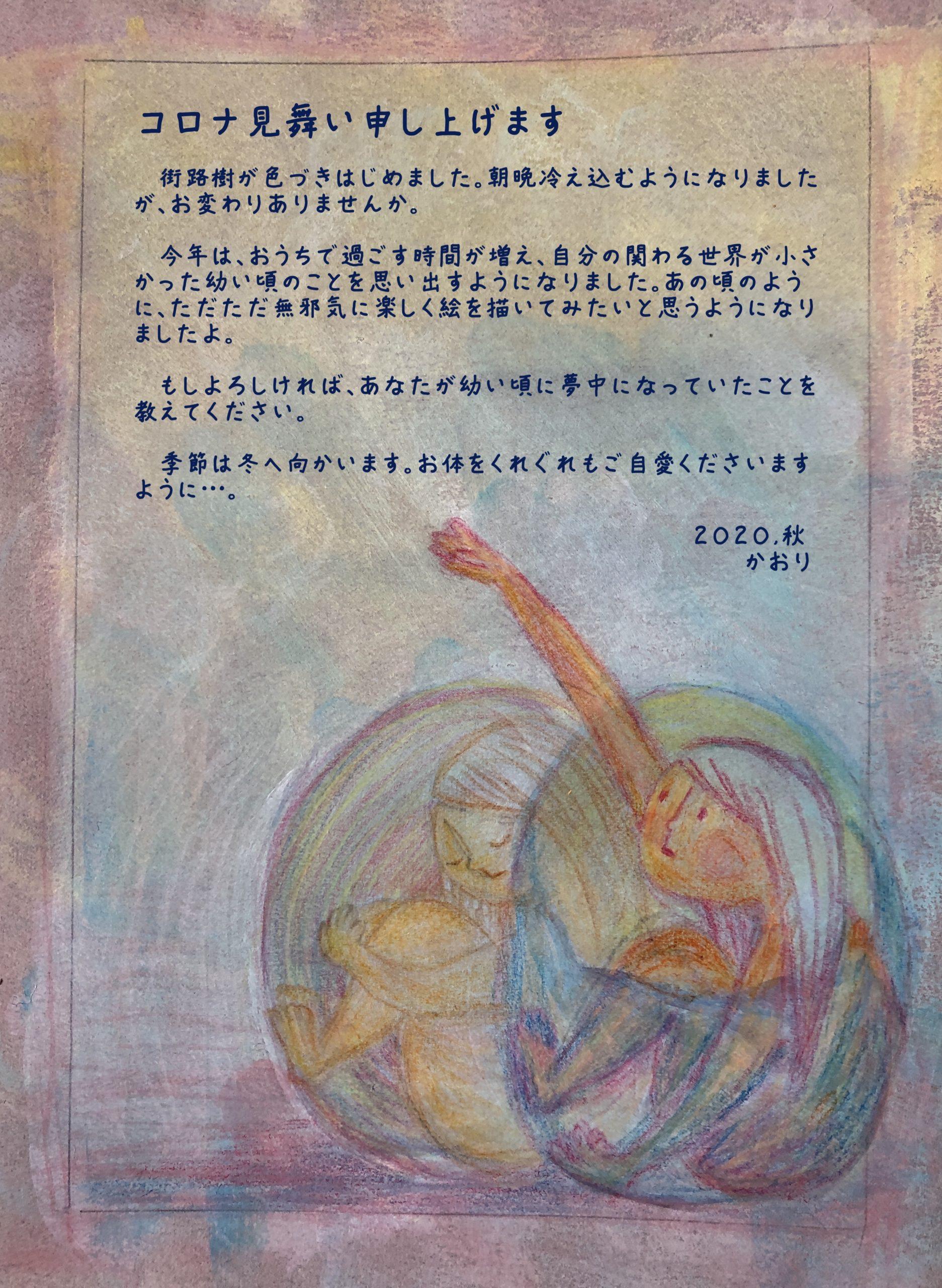 ながさわかおり - タイトル:コロナ見舞いの秋(作家名:ながさわかおり)
